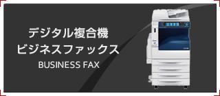 デジタル複合機ビジネスファックス