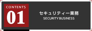 セキュリティー業務