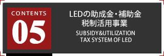 LEDの助成金・補助金・税制活用事業