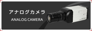 アナログカメラ