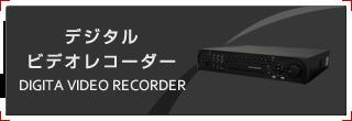 デジタルビデオレコーダー