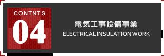 電気工事設備事業