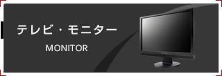 テレビ・モニター