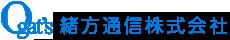 緒方通信株式会社
