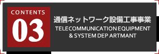 通信ネットワーク設備工事事業
