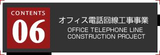 オフィス電話回線工事事業